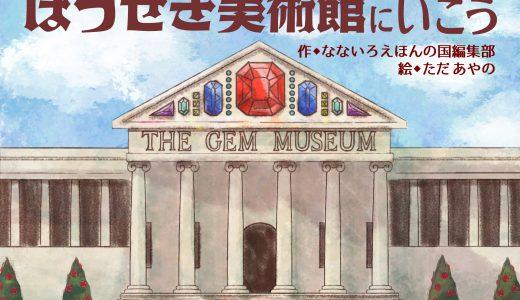 新作絵本:美しい誕生石を学べる「ほうせき美術館にいこう」
