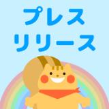 絵本を読んで語学学習する新ジャンルアプリ!森のえほん館の新バージョン 「なないろえほんの国/The World of Rainbow Picture Books」 日本とアメリカで同時リリース