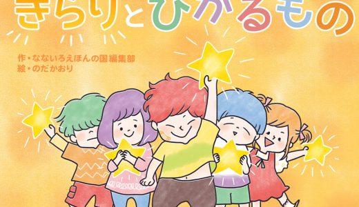 新作絵本:子どもの長所を見つける絵本「きらりとひかるもの」