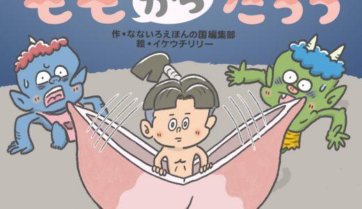 新作絵本:どんぶらこ〜と鬼ヶ島へ!?予想外パロディ「ももからたろう」