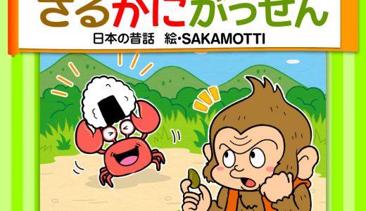 新作絵本:異色コンビの攻防!日本昔話『さるかにがっせん』