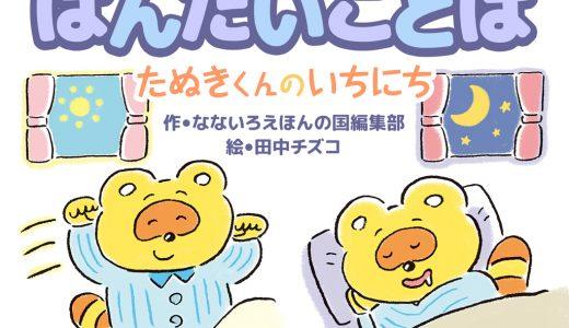 新作絵本:リズムにのって学ぼう!「はんたいことば 〜たぬきくんのいちにち〜」