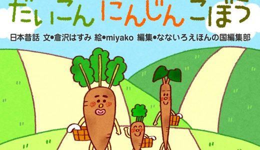 新作絵本:根菜の不思議に迫る!日本昔話「だいこん にんじん ごぼう」