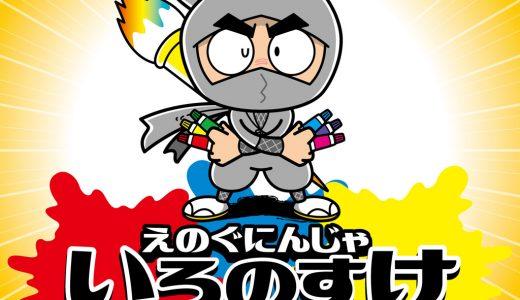 新作:忍者の秘技で色の混ぜ合わせを学ぼう!『えのぐにんじゃ いろのすけ』