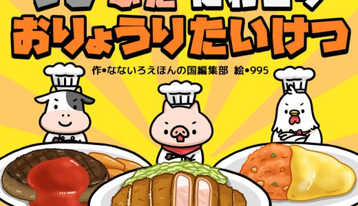 新作:一番美味しいお肉を決めるコンテストを開催!「うし・ぶた・にわとり!おりょうりたいけつ!」