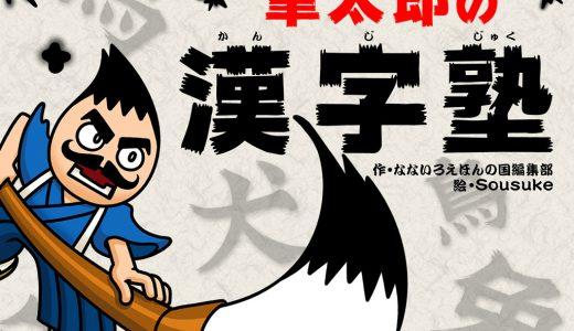 新作:漢字の成り立ちを楽しく学ぶ絵本「筆太郎の漢字塾」