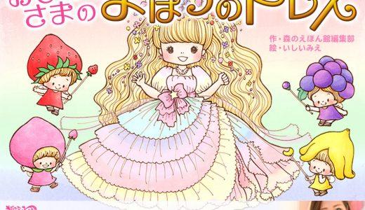 新作:ドレスデザイナー伊藤羽仁衣が監修のプリンセス絵本「おひめさまの まほうのドレス」