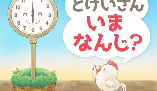 生活リズムに合わせ時計の読み方が学べる「とけいさん、いまなんじ?」