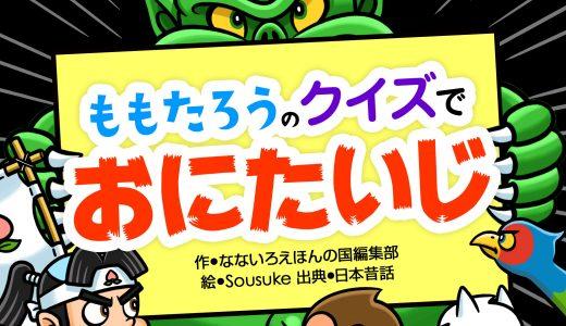 新作:「桃太郎」のお話と「知育クイズ」をミックスした絵本「ももたろうのクイズでおにたいじ/Momotaro Defeats Demons with Quizzes」
