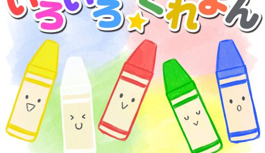 新作:さまざまな色と形で表現♪「いろいろ☆くれよん/Colorful ☆ Crayons」