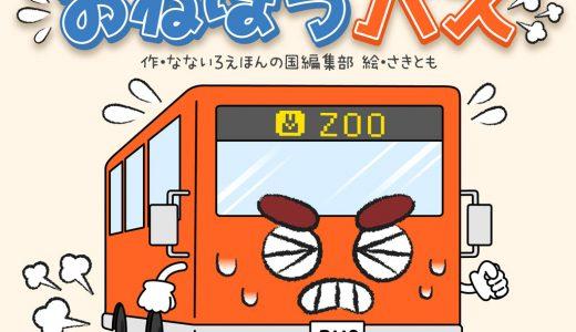新作:朝寝坊が原因で巻き起こるドタバタ劇を描いた絵本「おねぼうバス/Late Sleeper Bus」
