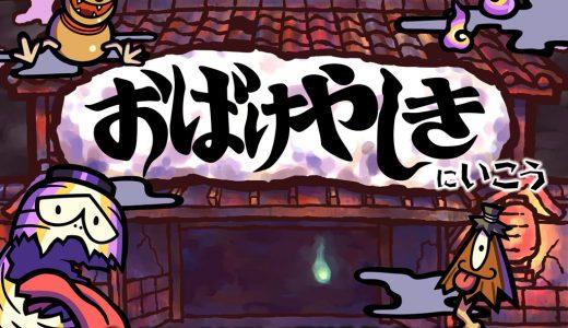新作:日本のおばけが盛りだくさん!「おばけやしきにいこう/Let's Go to the Haunted House」