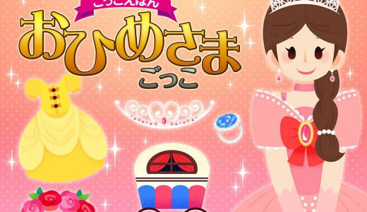 新作:ごっこ遊びが楽しい♪「みんなでごっこえほん・おひめさま/Role-play Picture Book – Princess」