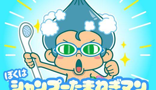新作:シャンプーを嫌がる子供にオススメ!「ぼくはシャンプーたまねぎマン/I am Shampoo Onion Man」