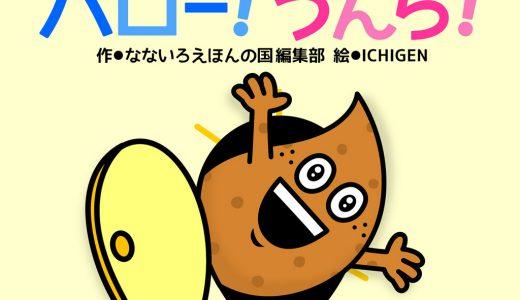新作:うんちがドアをノックする!?子供たちが大好きなうんちの絵本『ハロー!うんち!/Hello! Poop!』