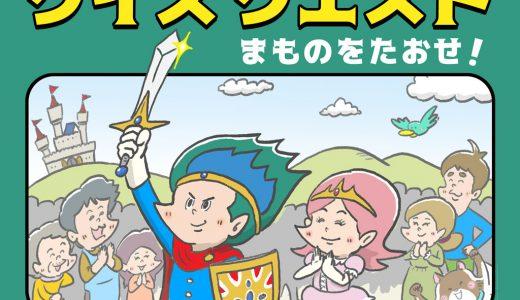 物語の主人公は君!RPG風クイズ絵本「クイズクエスト!まものをたおせ!/Quiz Quest! Beat the demon!」