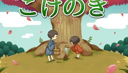 新作:信じ続けた兄妹の物語「こけのき/The Moss Tree」