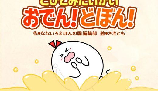新作:おでんが食べたくなる絵本「とびこみたいかい おでん!どぼん!/Oden Jumping Contest! Splash!」
