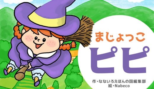 新作:練習を重ねる事の大切さを学ぶ絵本「まじょっこ ピピ/Witch Apprentice PiPi」