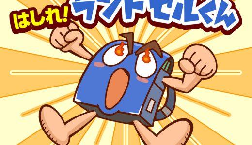 新作:ハイテンションな展開!「はしれ!ランドセルくん/Run, Backpack!」