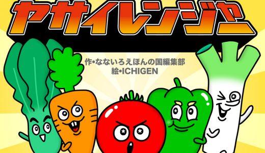 新作:野菜嫌いを克服する絵本「えいようせんたい ヤサイレンジャー/The Nutrition Task Force, Veggie Rangers」