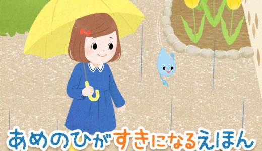 新作:梅雨の時期にピッタリの絵本「あめのひがすきになるえほん/A Picture Book That Will Make You Love Rainy Days」