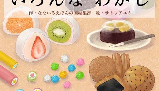新作:和菓子だらけの絵本!「いろんな わがし/Various Wagashi (Japanese sweets)」