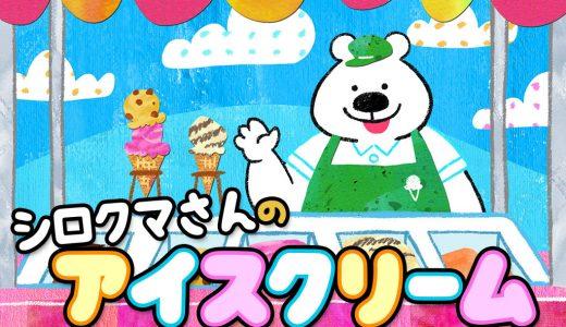 新作:予想外のお客さん!?「シロクマさんのアイスクリーム/Polar Bear's Ice Cream Stand」