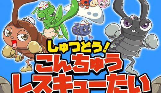新作:昆虫たちの能力を活かして!「しゅつどう!こんちゅうレスキューたい/Let's go! Insect Rescue Team」