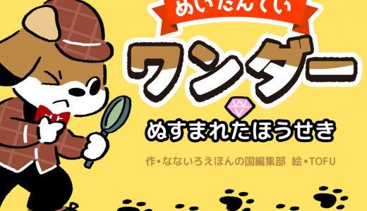 新作:主人公と一緒に事件を解決!「めいたんていワンダー 〜ぬすまれたほうせき〜/Detective Wonder:The Stolen Jewel」