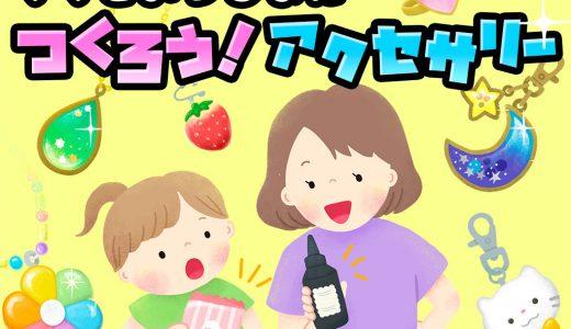 新作:一緒に創作!「ママといっしょにつくろう!アクセサリー/Making things together with Mom! Accessories」