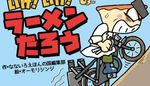 新作:色々なアクシデントにも挫けない!「いけ!いけ!ラーメンたろう/Go! Go! Ramen Boy!」